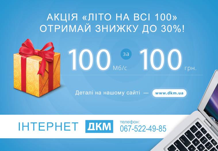 100 ЗА 100 UA 2020-1
